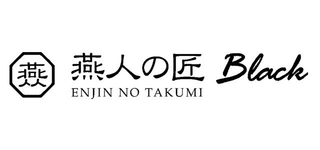 燕人の匠[BLACK] ENJIN NO TAKUMI BLACK