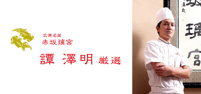 譚 澤明(たん さわあき)厳選  鉄製調理道具シリーズ