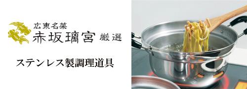 赤坂璃宮厳選  調理道具シリーズ