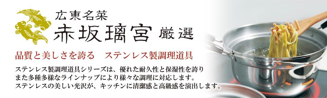 赤坂璃宮厳選  ステンレス調理道具シリーズ
