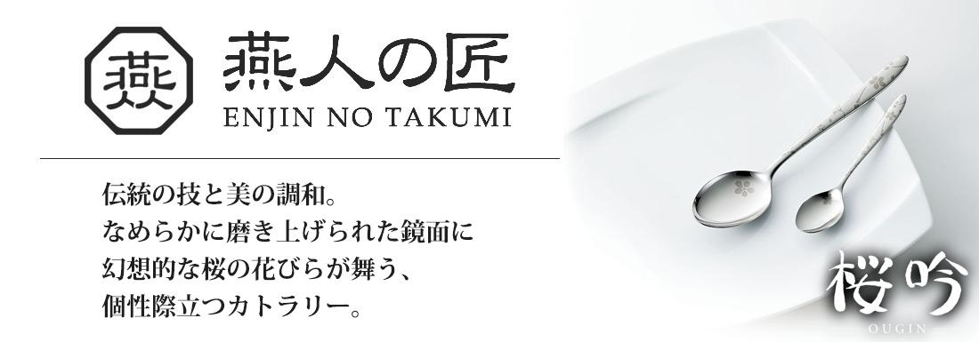 燕人の匠  桜吟カトラリーシリーズ