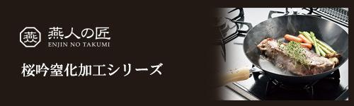 桜吟窒化加工シリーズ