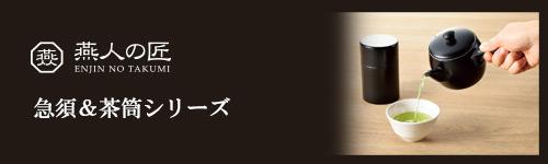 急須&茶筒シリーズ