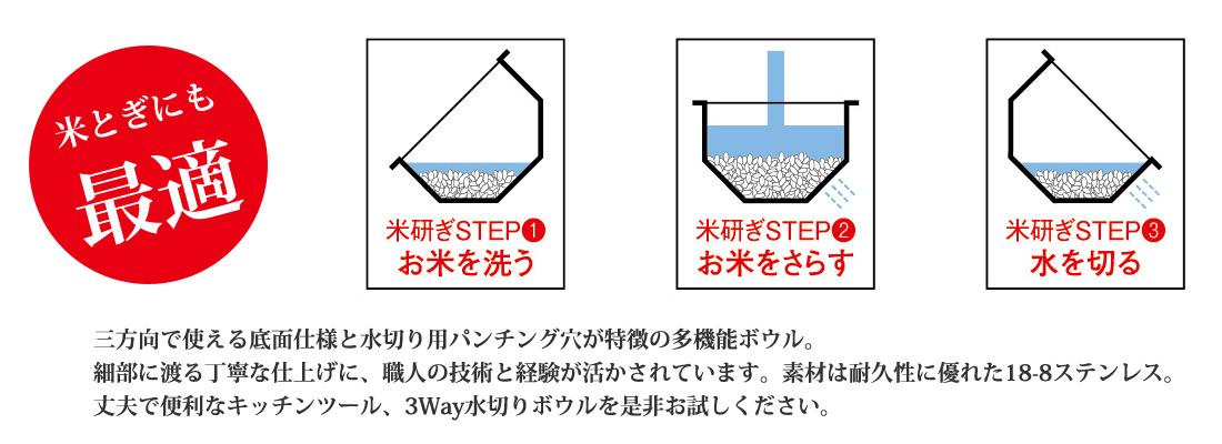 米とぎにも最適!三方向で使える底面仕様と水切り用パンチング穴が特徴の多機能ボウル。細部に渡る丁寧な仕上げに、職人の技術と経験が活かされています。素材は耐久性に優れた18-8ステンレス。丈夫で便利なキッチンツール、3Way水切りボウルを是非お試しください。