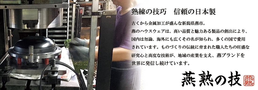 燕熟の技 鉄シリーズ