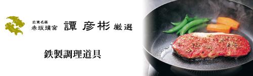 譚 彦彬(たん ひこあき)厳選  鉄製調理道具シリーズ