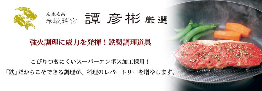 譚彦彬  鉄製調理道具シリーズ