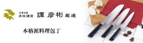 譚 彦彬(たん ひこあき)厳選  本格派料理包丁シリーズ