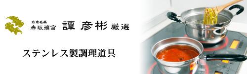 譚 彦彬(たん ひこあき)厳選  調理道具シリーズ