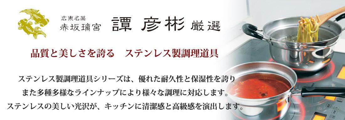 譚彦彬  ステンレス調理道具シリーズ