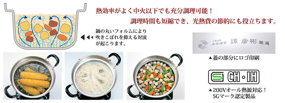 譚彦彬のステンレス調理道具シリーズ。熱効率がよく中火以下でも充分調理可能!調理時間も短縮でき、光熱費の節約にも役立ちます。