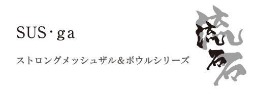 SUS・ga[サス・ガ]  ストロングメッシュザル&ボウルシリーズ