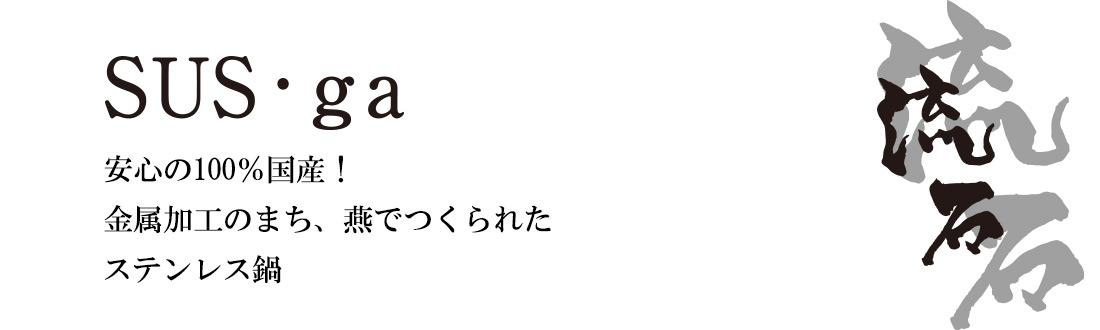 SUS・ga[サス・ガ] ステンレス小物各種
