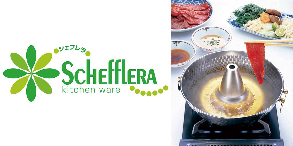 SCHEFFLERA シェフレラ