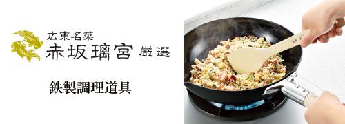 赤坂璃宮厳選  鉄製調理道具シリーズ