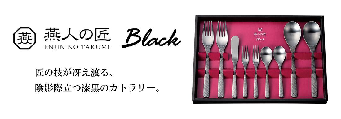 燕人の匠[BLACK]カトラリーシリーズ