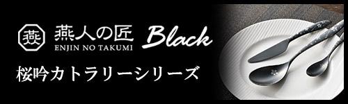 桜吟カトラリーシリーズ