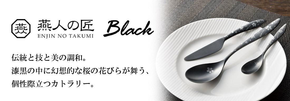 燕人の匠[BLACK]桜吟カトラリーシリーズ
