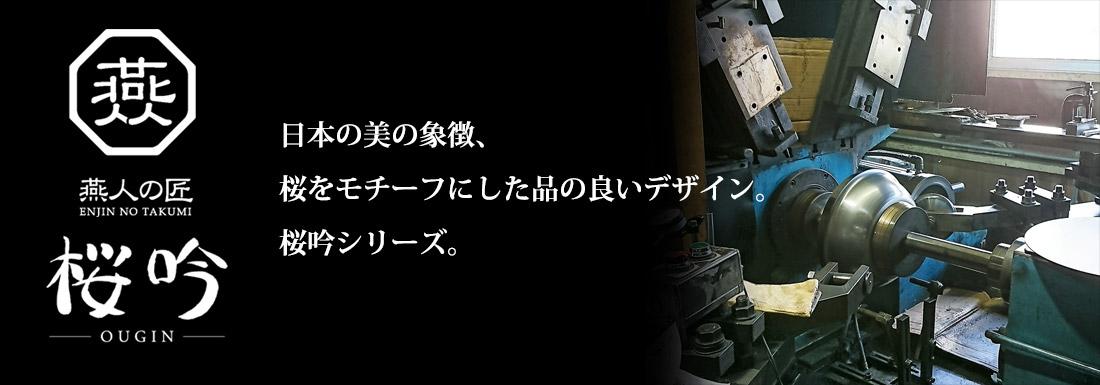 燕人の匠[桜吟]