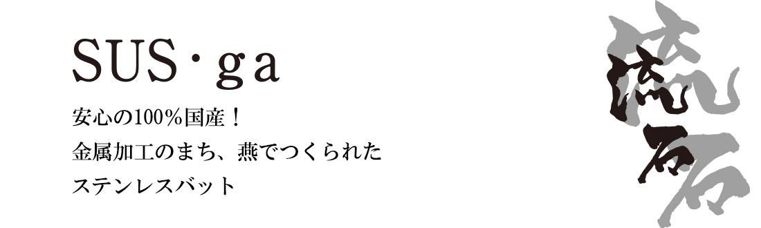 SUS・ga[サス・ガ] ステンレスバットシリーズ