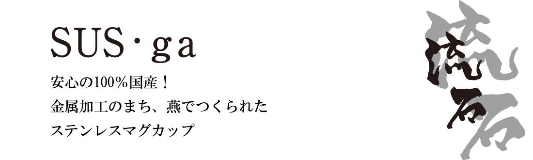 SUS・ga[サス・ガ] マグシリーズ