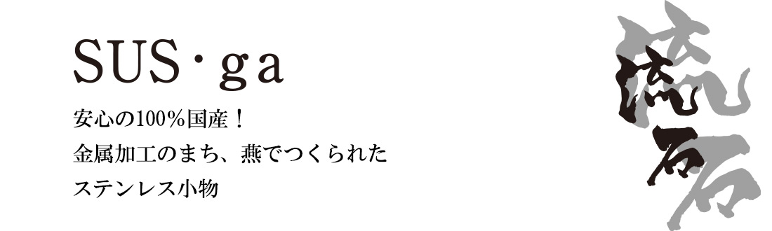 SUS・ga[サス・ガ] 鍋シリーズ