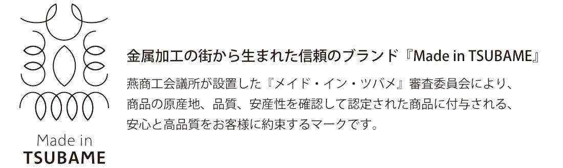 Made in TSUBAME 富士山ぐい呑みシリーズ